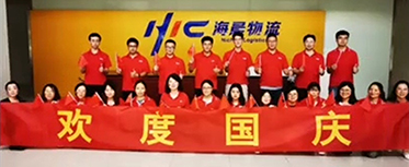 HICHAIN logistics Party branch presents to the 70th anniversary of the founding of new China